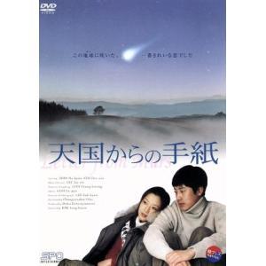 天国からの手紙/キム・ジョングォン(監督),シン・ハギュン,...