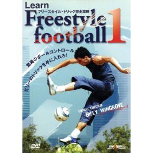LEARN FREESTYLE FOOTBALL 1 フリースタイル・トリック完全攻略/(スポーツ)