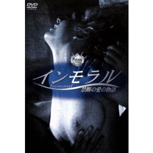 インモラル 禁断の愛の物語〜プラチナシリーズ〜/(洋画)|bookoffonline