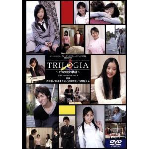 TRILOGIA/蒼井優(出演)