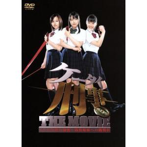 ケータイ刑事 THE MOVIE バベルの塔の秘密〜銭形姉妹...