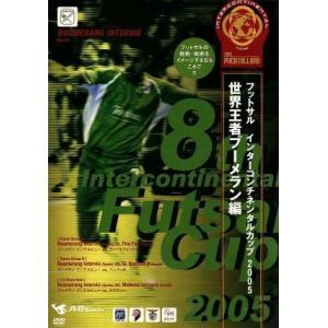 フットサル インターコンチネンタルカップ 2005 世界王者ブーメラン編/(スポーツ)