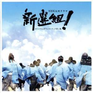 「新選組!」オリジナル・サウンドトラック第二集/服部隆之(音楽),ジョン・健・ヌッツォ|bookoffonline