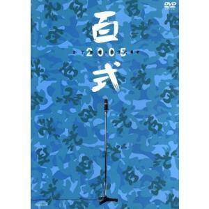 百式 2005/2丁拳銃
