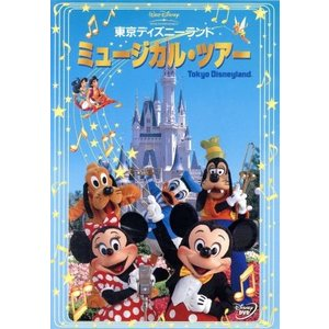 東京ディズニーランド ミュージカル・ツアー/(ディズニー)|bookoffonline