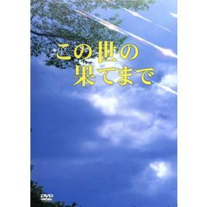 この世の果てまで DVD−BOX/リュ・シウォン,キム・ヒソ...