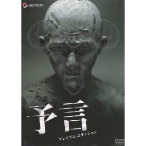 予言 プレミアム・エディション/鶴田法男(監督、脚本),つの...