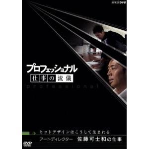 プロフェッショナル 仕事の流儀 アートディレクター 佐藤可士和の仕事 ヒットデザインはこうして生まれる/(ドキュメンタリー)|bookoffonline
