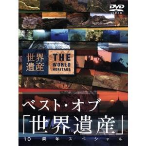 ベスト・オブ「世界遺産」10周年スペシャル/(趣味/教養)|bookoffonline