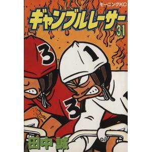 ギャンブルレーサー(31) モーニングKC/田中誠(著者)