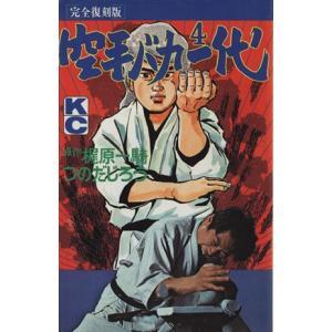 空手バカ一代(完全復刻版)(4) KCDX/梶原一騎(著者)|bookoffonline