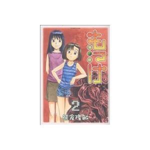 もっけ (2) アフタヌーンKC/熊倉隆敏 (著者)の商品画像|ナビ