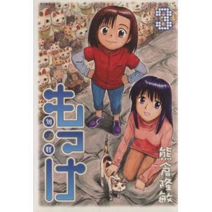 もっけ (3) アフタヌーンKC/熊倉隆敏 (著者)の商品画像 ナビ
