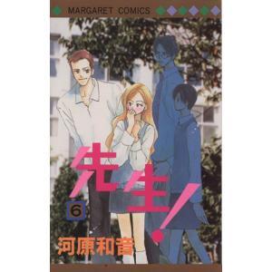 先生!  6 /集英社/河原和音 (コミック) 中古の商品画像|ナビ