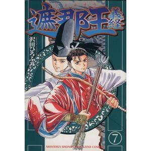 遮那王義経(7) マガジンKCMonthly shonen magazine comics/沢田ひろ...