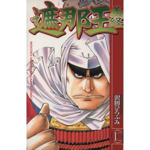 遮那王義経(10) マガジンKCMonthly shonen magazine comics/沢田ひ...