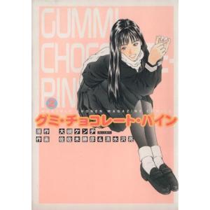グミ・チョコレート・パイン(2) KCDX/佐佐木勝彦(著者)