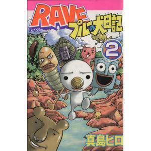 RAVE プルーの犬日記(2) ボンボンKC/真島ヒロ(著者)|bookoffonline