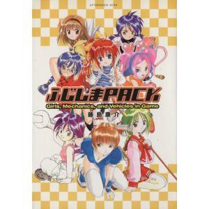ふじしまPACK girls,mechanics,and vehicles in game アフタヌーンKCDX/藤島康介(著者) bookoffonline