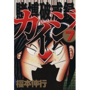 賭博破戒録カイジ(7) ヤングマガジンKC/福本伸行(著者) bookoffonline