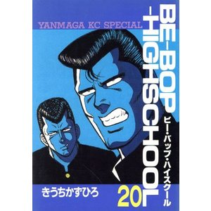 BE−BOP−HIGHSCHOOL (20) ヤングマガジンKC/きうちかずひろ (著者)の商品画像|ナビ