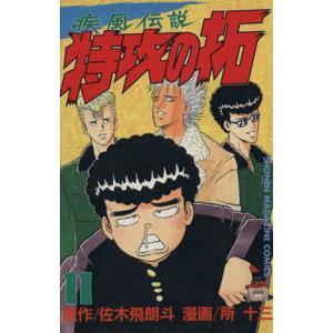 疾風伝説 特攻の拓(マガジンKC)(11) マガジンKC/所十三(著者)|bookoffonline
