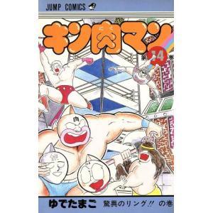キン肉マン(14) ジャンプC/ゆでたまご(著者)|bookoffonline