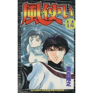 風使い (14) マガジンKC/鷹氏隆之 (著者)の商品画像 ナビ