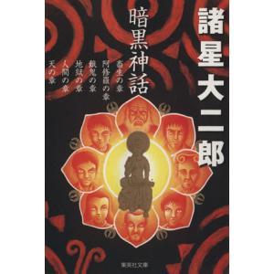 暗黒神話(文庫版) 集英社C文庫/諸星大二郎(著者)