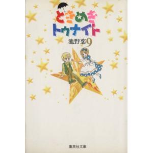ときめきトゥナイト(文庫版)(9) 集英社C文庫/池野恋(著者) bookoffonline