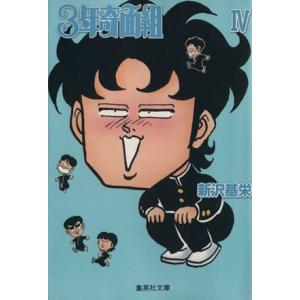 3年奇面組(文庫版)(4) 集英社C文庫/新沢基栄(著者) bookoffonline