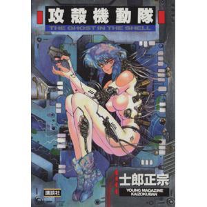 攻殻機動隊(デラックス版)(1) KCデラックス248/士郎正宗(著者)|bookoffonline