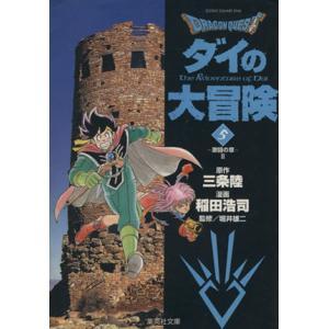 DRAGON QUEST ダイの大冒険(文庫版)(5) 集英社C文庫/稲田浩司(著者)
