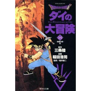 DRAGON QUEST ダイの大冒険(文庫版)(13) 集英社C文庫/稲田浩司(著者)