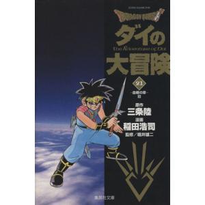 DRAGON QUEST ダイの大冒険(文庫版)(21) 集英社C文庫/稲田浩司(著者)