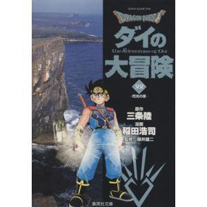 DRAGON QUEST ダイの大冒険(文庫版)(22) 集英社C文庫/稲田浩司(著者)