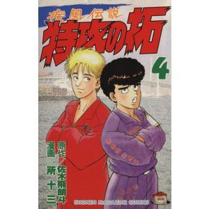 疾風伝説 特攻の拓(マガジンKC)(4) マガジンKC/所十三(著者)|bookoffonline