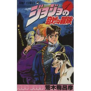 ジョジョの奇妙な冒険(1) 侵略者ディオの巻 ジャンプC/荒木飛呂彦(著者)|bookoffonline