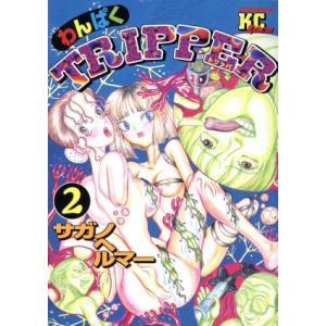 わんぱくTRIPPER(2) ヤングマガジンKCエグザクタ25/サガノヘルマー(著者)|bookoffonline