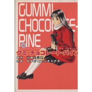 グミ・チョコレート・パイン(4) KCDX/佐佐木勝彦(著者)