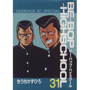 BE−BOP−HIGHSCHOOL (31) ヤングマガジンKC642/きうちかずひろ (著者)の商品画像 ナビ