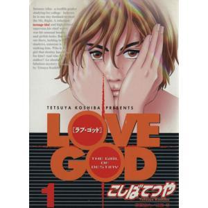 LOVEGOD (1) ヤングマガジンKC/こしばてつや (著者)の商品画像 ナビ