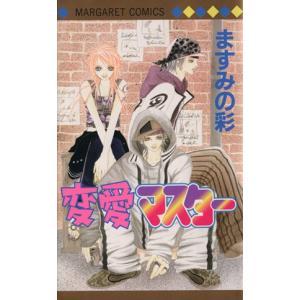 変愛マスター マーガレットC/ますみの彩(著者)|bookoffonline