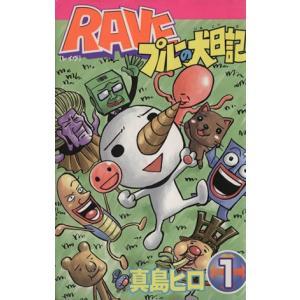 RAVE プルーの犬日記(1) ボンボンKC/真島ヒロ(著者)|bookoffonline