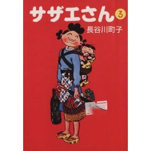 サザエさん(文庫版)(3) 朝日文庫/長谷川町子(著者) bookoffonline