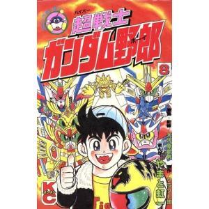 超戦士ガンダム野郎(8) ボンボンKC/やまと虹一(著者)|bookoffonline