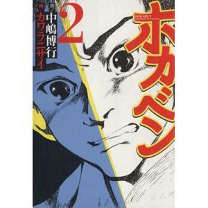 ホカベン(2) イブニングKC/カワラニサイ(著者)