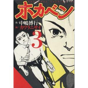 ホカベン (3) イブニングKC/カワラニサイ (著者)の商品画像|ナビ