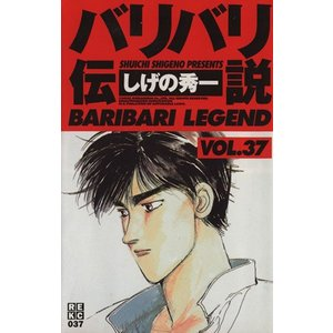 バリバリ伝説(新装版)(37) REKC/しげの秀一(著者)|bookoffonline