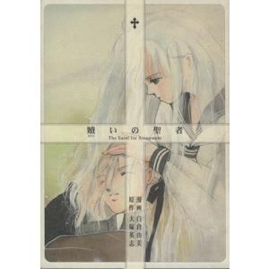 中古その他コミック 贖いの聖者 / 白倉由美の商品画像 ナビ
